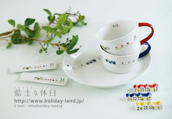 【和食器通販 藍土な休日】 有田焼 有田陶器市 陶器まつり 波佐見焼 波佐見