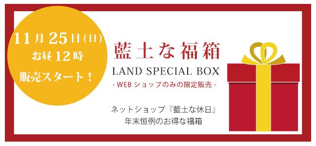 【和食器通販ショップ藍土な休日】数量限定!「藍土な福箱」販売開始