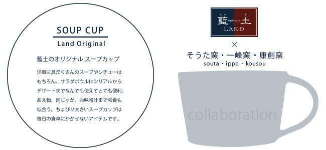 【和食器通販ショップ 藍土な休日】 有田焼 そうた窯 惣太窯 藍土オリジナル スープカップ
