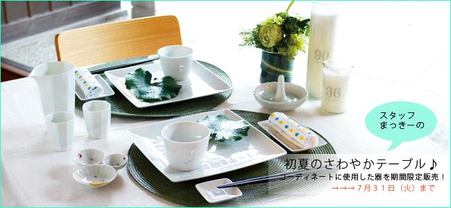 和食器通販ショップ藍土な休日 期間限定販売 白山陶器 升目紋角皿・光春窯 ホタル彫めだかカップ