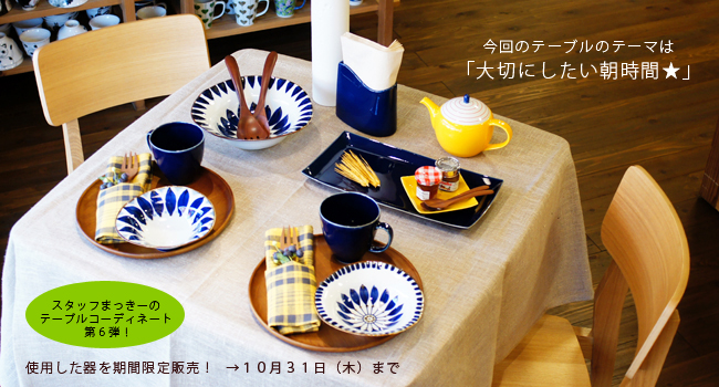 【和食器通販ショップ藍土な休日】 康創窯 染付角浅鉢  聖陶苑 染付箸置(5個セット)