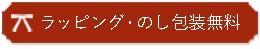 【和食器通販ショップ 藍土な休日】ラッピング・のし包装無料!