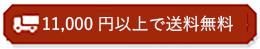 【和食器通販ショップ 藍土な休日】10,500円以上で送料無料!