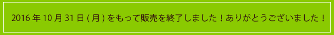 【和食器通販ショップ藍土な休日】