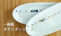 おすすめ商品 白山陶器 ブルームディッシュプレート
