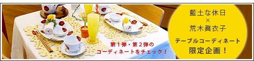 【和食器通販ショップ 藍土な休日】 藍土な休日×荒木眞衣子 テーブルコーディネートのうつわ