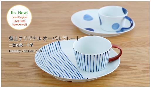 【和食器通販 藍土な休日】 波佐見焼 康創窯 藍土 オリジナル 楕円皿 オーバルプレート スープカップ カフェ ワンプレート カレー皿 パスタ皿