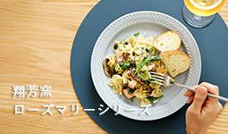 【和食器通販ショップ 藍土な休日】 波佐見焼 筒山太一窯 粉引き片口 鉢